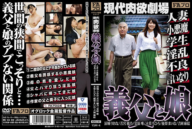HOKS-061 - Modern Theater Of Desire – Father-In-Law And Daughter-In-Law – Married Woman Horny Devil S*****t Dirty Naughty S***e Maina Yuri Yui Natsuhara Chihiro Konoha Hono Wakamiya Riona Ryojo Mayu Yoshioka uniform other young wife