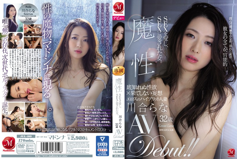 JUL-109 - The Woman Who Loves SEX And Is Loved By SEX. 32 Years Old AV Debut!! Rana Kawai mature woman married slender documentary