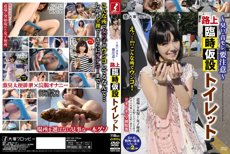 ODV-338 - Invasive Closeups of Perverted Girls Shamelessly Shitting and Pissing in Public! other fetish outdoor pooping