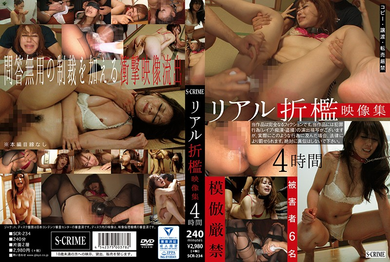 SCR-234 - A Real Wish-Cum-True Video Collection 4 Hours hardcore creampie deep throat homemade