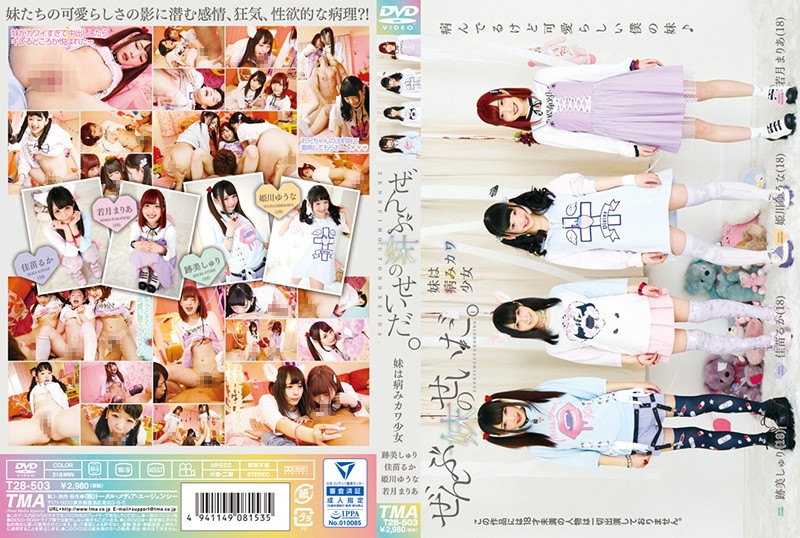 T28-503 - It's All My Little Steps Fault My Little Step Is A Horny Cute Barely Legal Ruka Kanae Maria Wakatsuki Shuri Atomi Yuna Himekawa beautiful girl youthful sister creampie