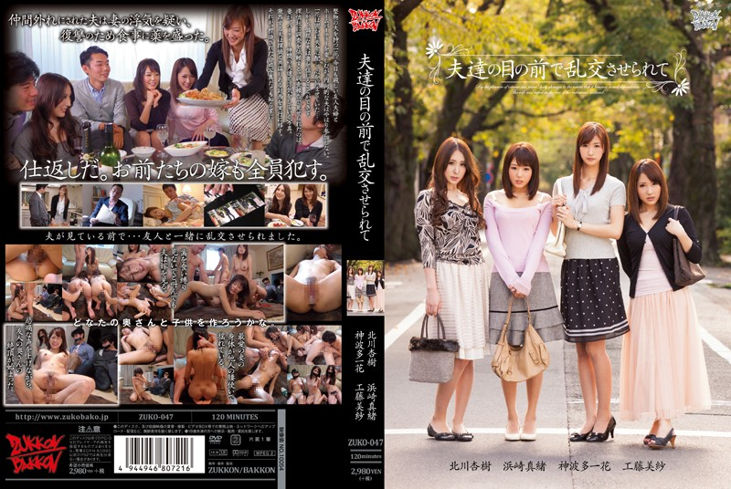 ZUKO-047 - Orgy Right In Front Of My Hubby's Eyes Misa Kudo Mao Hamasaki Ichika Kamihata Anju Kitagawa married orgy cheating wife
