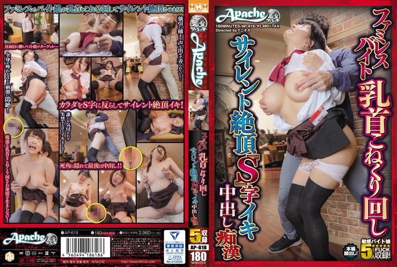 AP-618 - This Part-Time Worker At A Family Restaurant Is Getting Her Nipples Tweaked In Siren Orgasmic Back-Arching Creampie M****ter M****tation uniform various worker big tits creampie
