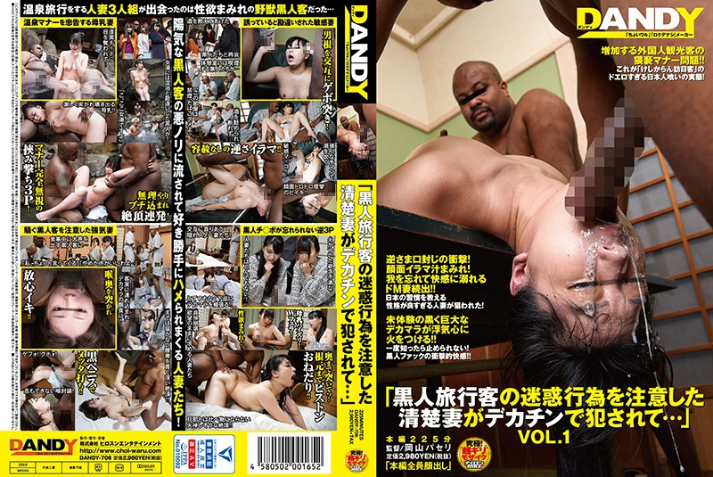 DANDY-706 - hi-def huge dick threesome breast milk