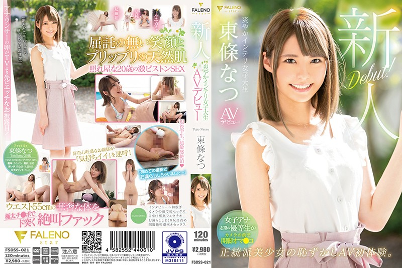 FSDSS-021 - Fresh Face Shy College Girl Makes Her Porn Debut Natsu Tojo Tojo Natsu mademoiselle college girl beautiful girl featured actress