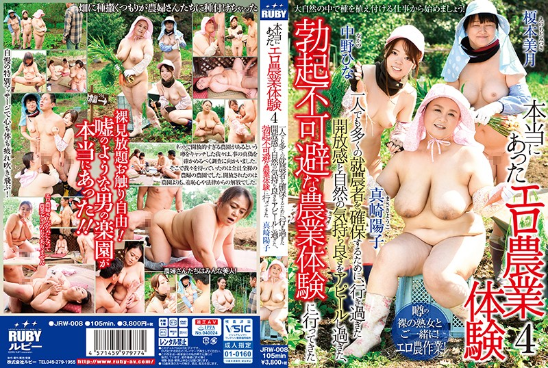 JRW-008 - True Naughty Farming Stories 4. Goes A Little Too Far When She Tries To Secure Farmhands By Showing Them How Liberating And Enjoyable Nature Can Be Yoko Masaki mature woman big tits chubby outdoor