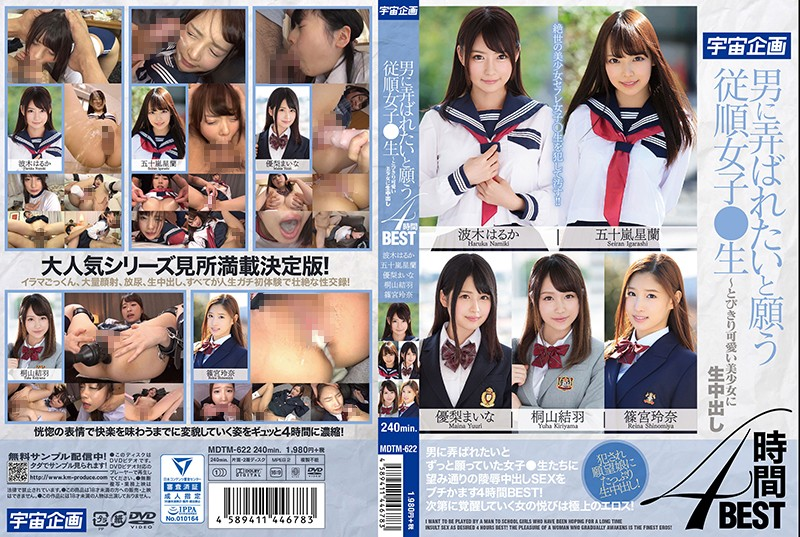 MDTM-622 - Submissive Female S*****t Begs To Be Played With – Top Grade Cute Beauty Gets A Hot Load Inside Her 4 Hours BEST Haruka Namiki Reina Shinomiya Iran Igarashi Yuu Kiriyama Maina Yuri uniform beautiful girl creampie