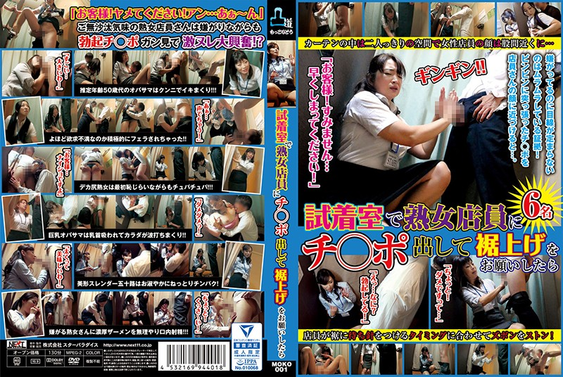 MOKO-001 - What Will Happen If I Pull Out My Cock In The Changing Room While Getting My Pants Hemmed By A Mature Woman uniform mature woman various worker hi-def