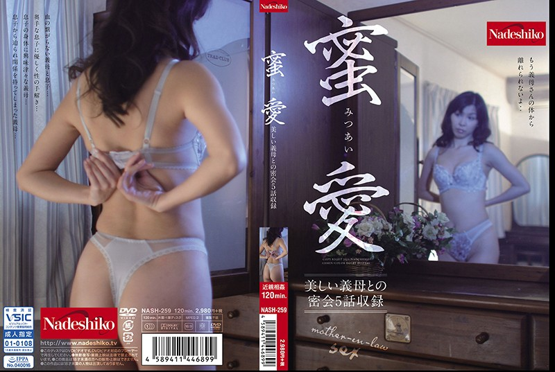 NASH-259 - drama incest cheating wife married