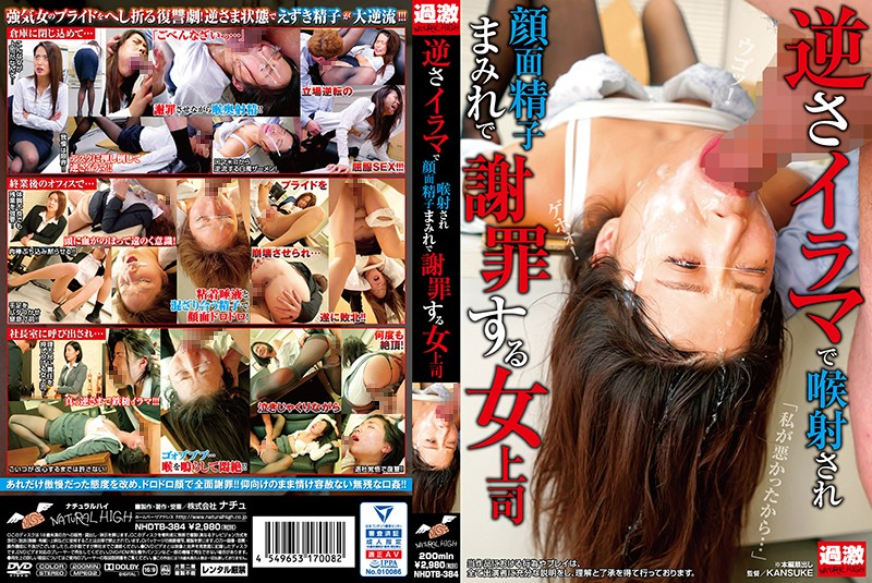 NHDTB-384 - A Female Boss Gets Throat-Fucked And Cum-Faced Upside Down office lady pantyhose facial deep throat