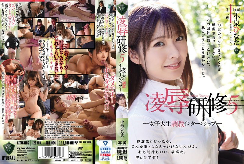 RBD-964 - Sexual Experiments 5 – A College Intern Gets Broken In – Hinata Koizumi office lady college girl featured actress