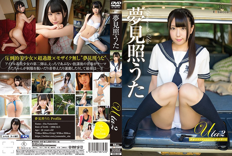 REBD-440 - After School Temptation – Uta Yumemite featured actress sexy idol idol