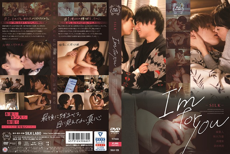 SILK-125 - I'm For You Saryu Usui Noa Eikawa for women love drama couple