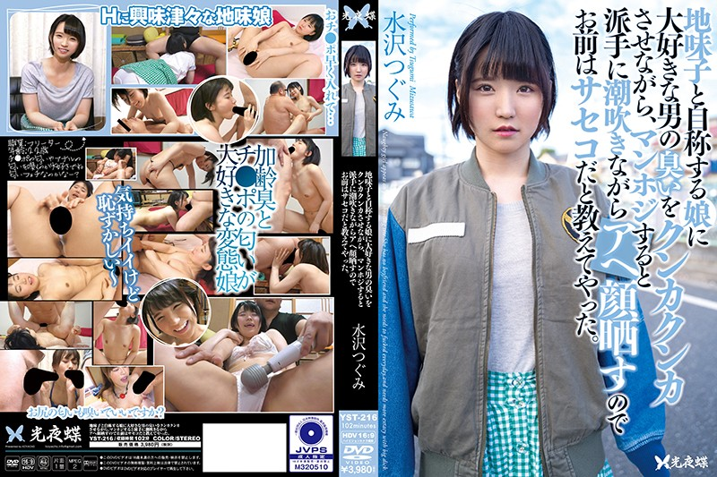 YST-216 - Teasing A Self-Proclaimed Plain Girl's Pussy While Making Her Sniff Men's Smell Makes Her Make An Ahegao While Squirting Like A Slut. Tsugumi Mizusawa shaved pussy featured actress creampie deep throat