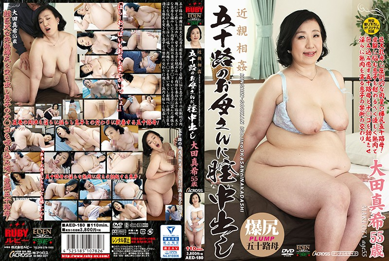 AED-180 - Family Affair: Filling My 50-Something Stepmother's Cunt With Cum: Maki Oota Maki Ota mature woman big tits big asses featured actress