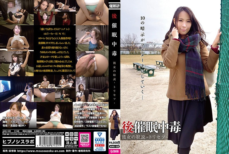 ANX-122 - Suggestion Addiction – Instructions For A Woman – Kyoko Maki older sister big tits big asses documentary