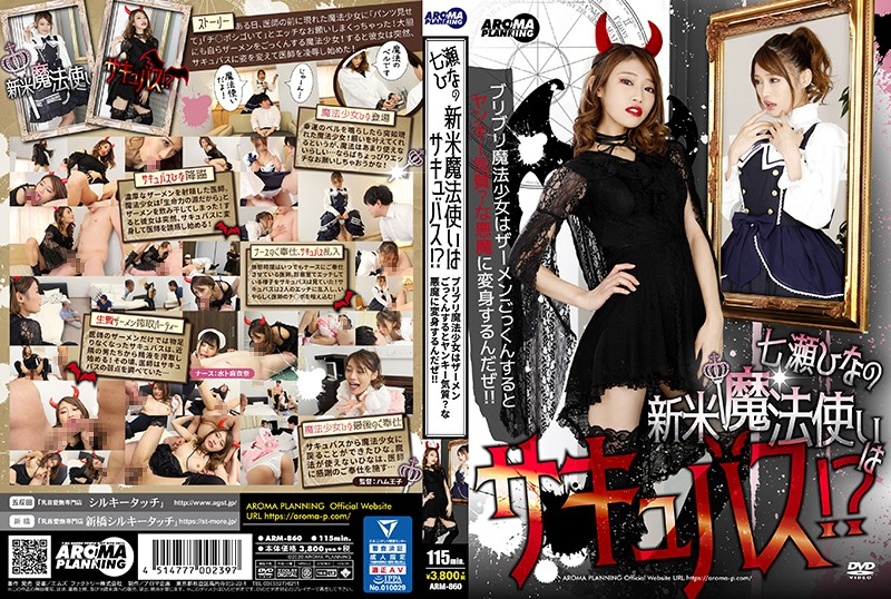 ARM-860 - A Witch-In-Training Turned Out To Be A Succubus?! When This Grouchy Magical Girl Swallows Cum She Turns Into A Delinquent (?) Devil! Maina Miura Hina Nanase slut panty shot cosplay blowjob