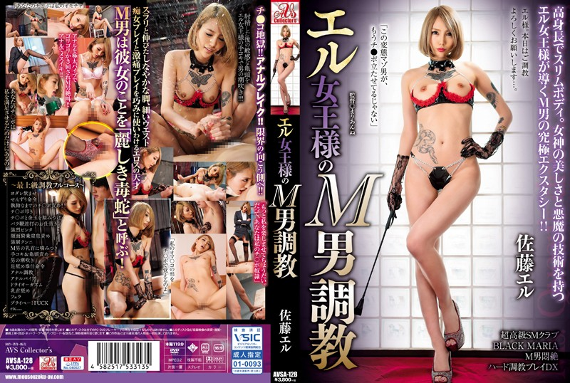 AVSA-128 - Queen Eru Trains Masochistic Men – u Eru Sato slut tall bdsm featured actress