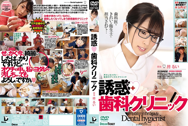 CMD-030 - Temptation Dental Clinic Rui Hiiragi shame beautiful tits slut featured actress