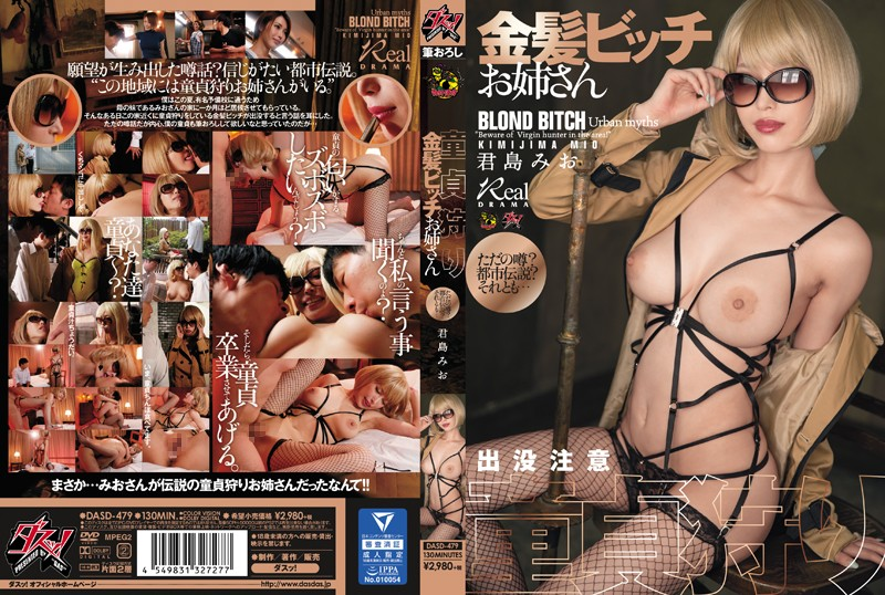 DASD-479 - A Blonde Bitch Elder Sister Goes Hunting Cherry Boys Mio Kimijima older sister big tits cherry boy featured actress