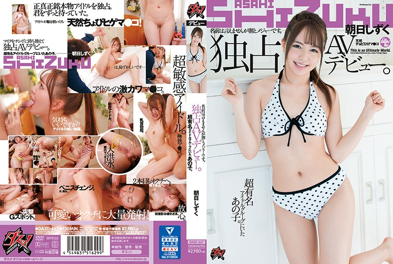 DASD-667 - This Girl Was A Member Of A Major Idol Group. We Can't Tell You Her Name But She's A Pretty Big Deal. See Her Exclusive AV Debut. Shizuku Asahi beautiful girl small tits featured actress idol