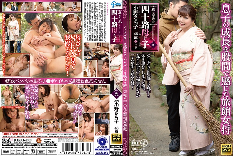 NEM-033 - Genuine Abnormal Sex A Forty-Something Stepmom And Her Stepson Chapter Nine She's The Madam Of An Inn And She Can Feel How Much Her Stepson Has Grown With Her Pussy Sachiko Ono shame mature woman milf