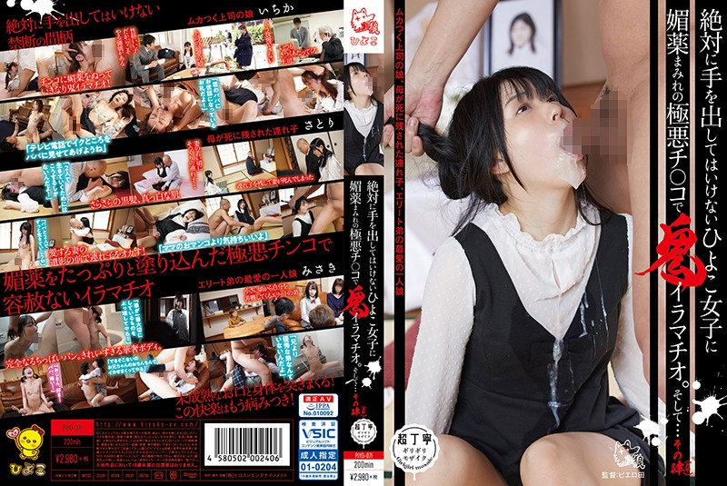 PIYO-071 - I Wasn't Supposed To Lay A Hand On This Chick But She Took A Love Potion And Wound Up Having Relentless Irrumatio With My Monstrous Cock. And Then… 4 (4) small tits youthful squirting