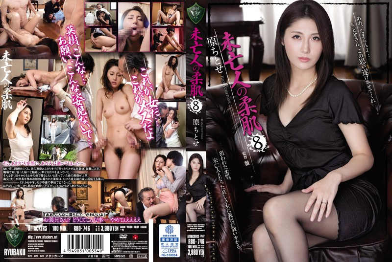 RBD-746 - The Soft Skin Of A Widow 8 Chitose Hara widow featured actress hi-def