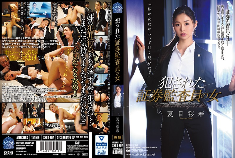 SHKD-807 - Securities Auditor Blackmailed and Fucked Iroha Natsume office lady featured actress drama