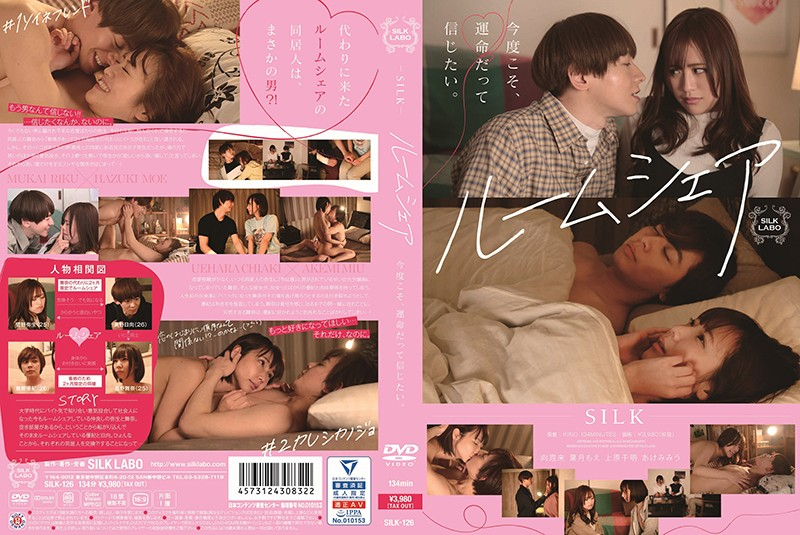 SILK-126 - For This Roomshare I Want To Feel Like My Destiny Is Here. Miu Akemi Moe Hazuki for women love drama couple