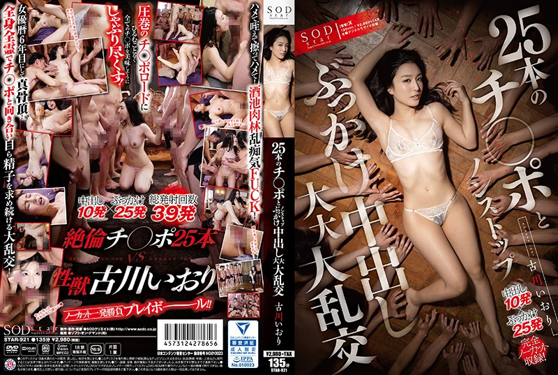 STAR-921 - Nonstop Bukkake Orgy Action with 25 Cocks Iori Kogawa featured actress nymphomaniac creampie bukkake