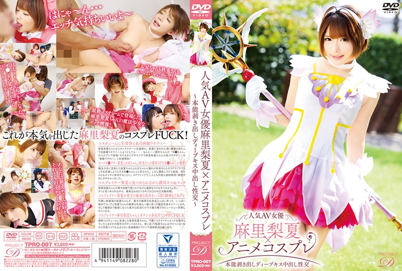 TPRO-007 - Mari Rika Ichinose Ren cosplay creampie featured actress beautiful girl