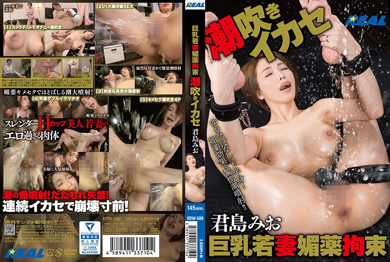 XRW-509 - Big Tits Young Wife Aphrodisiac Tied Up Squirting Ecstasy Mio Kimijima ropes & ties young wife big tits featured actress