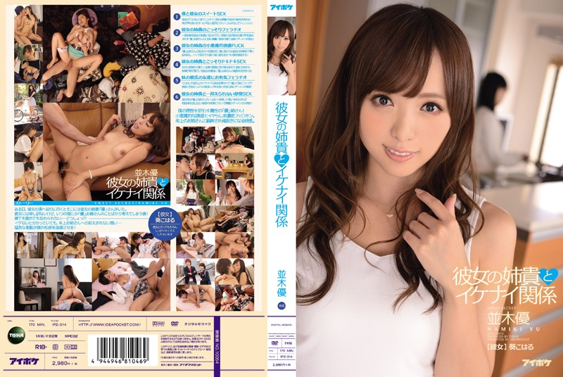 IPZ-314 - The Affair I'm having with my girlfriend's Sister – Yu Namiki featured actress sister digital mosaic hi-def