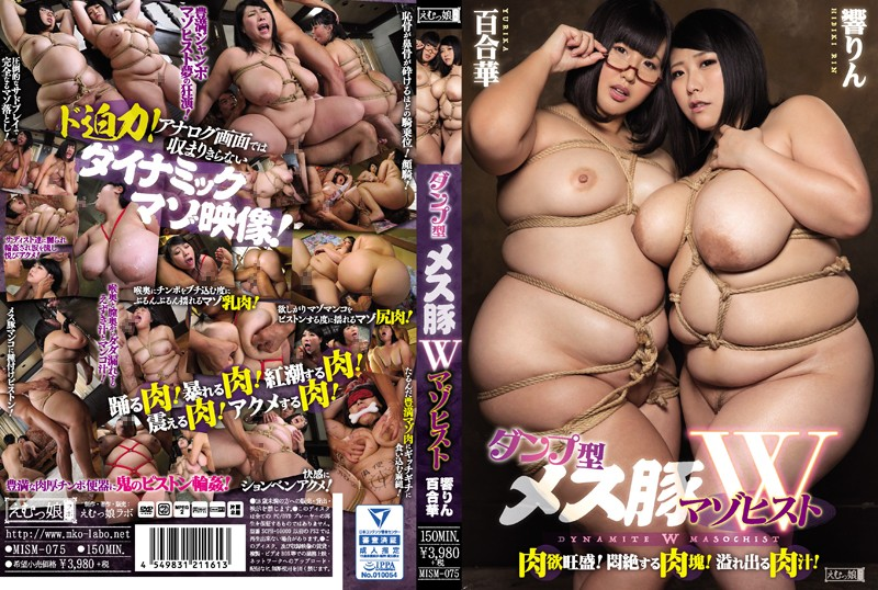 MISM-075 - A Flesh Fantasy! Writhing And Moaning Mounds Of Flesh! Rivers Of Pussy Juices! Dump Truck Style Bitches Double Masochism Rin Hibiki Yurika bdsm bondage deep throat hi-def