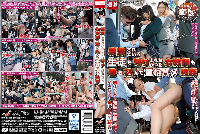 NHDTB-092 - This Female Teacher Couldn't Protect Her S*****ts From A M****ter And So She Got Fucked Along With Them emale teacher orgy hi-def