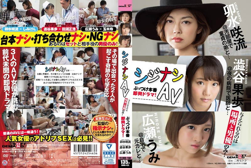 SDMU-425 - An Improvised AV All They Get Is A Location And An Actor! After That It's All A Completely Unscripted Improvised AV! Saryu Usui Kaho Shibuya Umi Hirose nurse variety cherry boy drama