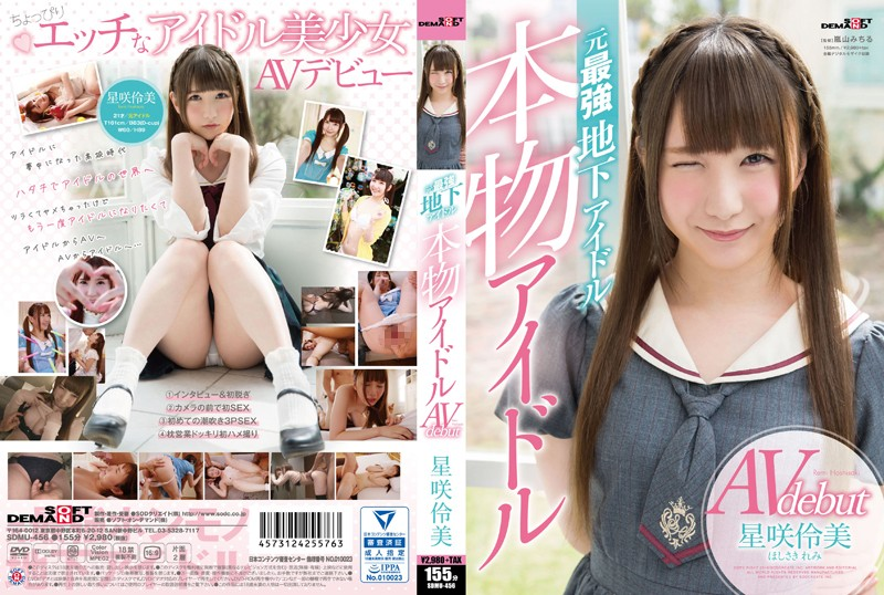 SDMU-456 - A Real Idol In Her AV Debut A Former Strongest Underground Idol Remi Hoshisaki Remi Hosisaki variety featured actress idol squirting