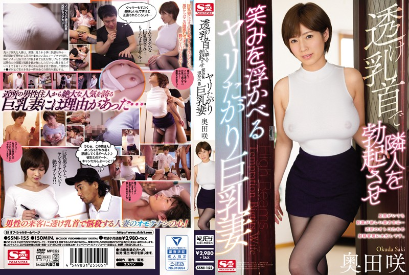 SSNI-155 - My Neighbor Is This Horny Big Tits Housewife Who Will Get Me Rock Hard With Her See-Through Nipples While Smiling Devilishly Saki Okuda married big tits featured actress erotica