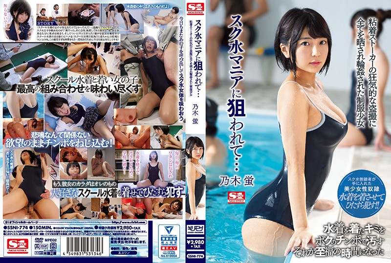 SSNI-774 - She Was Targeted By A School Swimsuit Freak… These S*********ls In Uniform Were Filmed By A Crazy Relentless Peeping Tom Who Exposed Them Totally In A G*******ging Good Time Hotaru Nogi shame school swimsuits voyeur