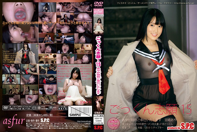 ASW-198 - Striving For Cum Swallowing! 15 Ayaka Will Provide Her Cum Swallowing Service For You Aya Miyazaki older sister featured actress blowjob handjob