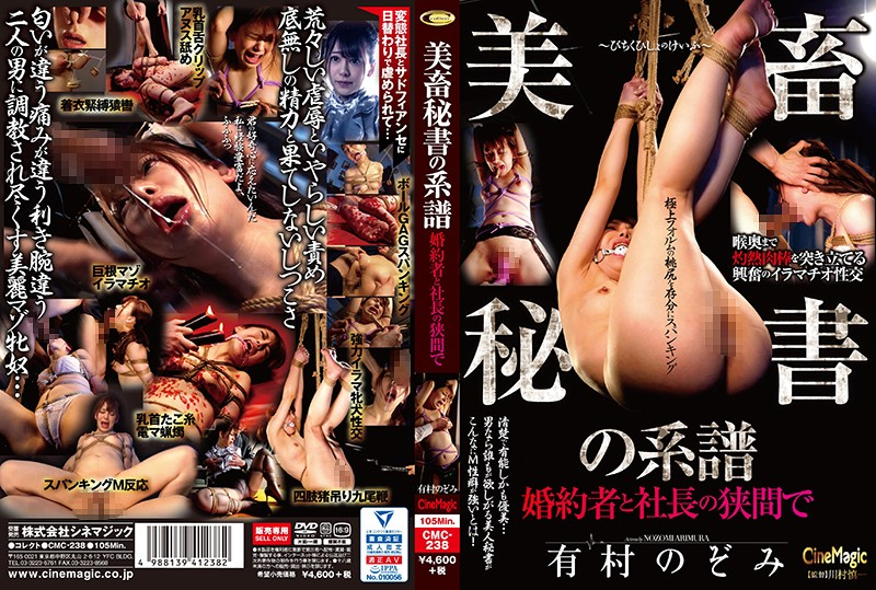 CMC-238 - A Beautiful Specimen Of Secretary Caught Between Her Lover And Her Boss Nozomi Arimura secretary bdsm featured actress bondage