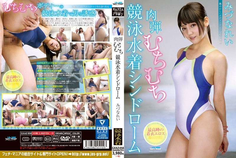 GXAZ-058 - Bouncy Voluptuous Competitive Swimsuit Syndrome Rei Mizuna Rei Mizuna (Rei Mizuna) school swimsuits featured actress handjob masturbation