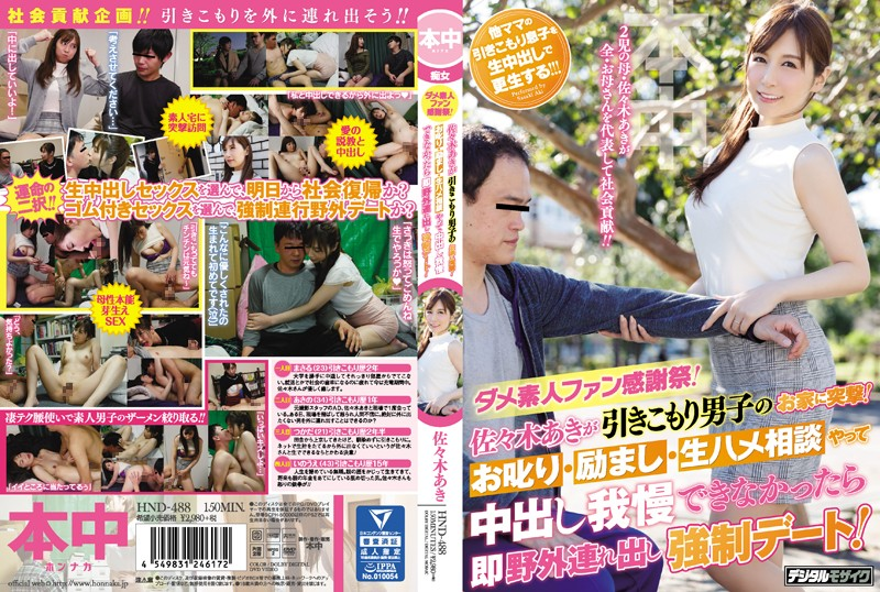 HND-488 - Loser Amateur Fan Thanksgiving Day! Is Barging Into The Homes Of Shut-In Boys! She'll Scold/Encourage/Fuck And If You Can't Resist Her Creampie Techniques She'll Drag You Outside And F***e You To Go On A Date! Aki Sasaki married variety featured