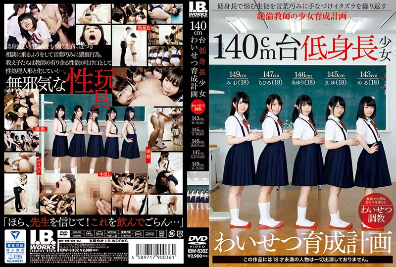 IBW-630Z - A 140cm Tall Barely Legal Indecent Development Plan Meru Iroha Mio Shinozaki Chihiro Naka Ayuri Sonoda Mayu Koyano petite youthful school uniform shaved pussy
