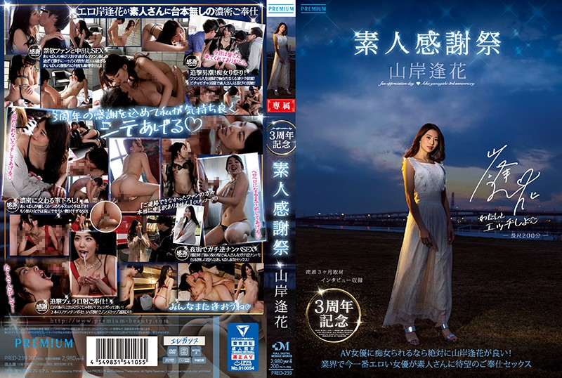PRED-239 - 3rd Anniversary Amateur Appreciation Aika Yamagishi slut older sister featured actress