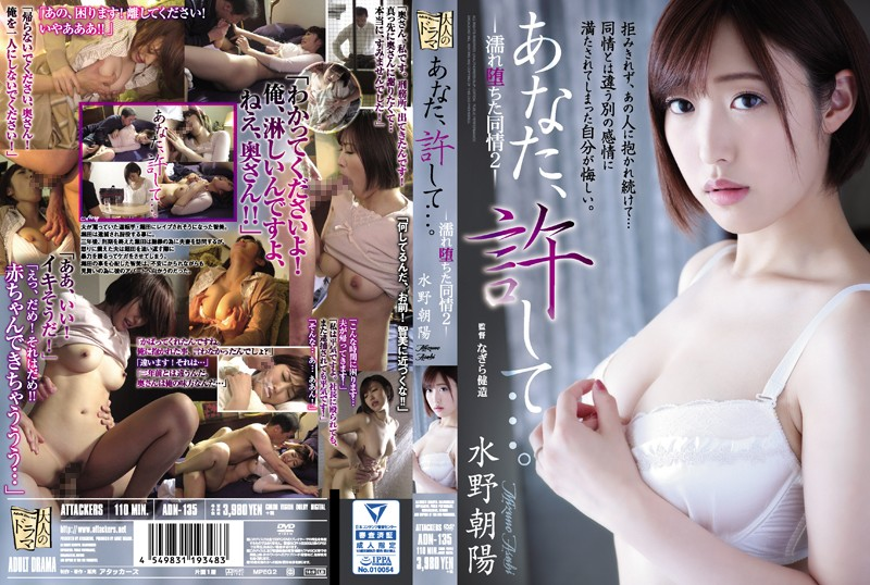 ADN-135 - Dear Please Forgive Me… Wet And Lustful Compassion 2 Asahi Mizuno featured actress cheating wife drama hi-def