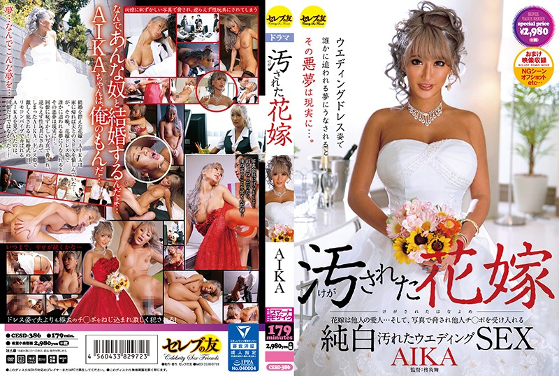 CESD-386 - The Defiled Bride AIKA Aika mature woman gal married suntan