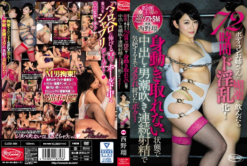CJOD-094 - Smoking Hot Babe In A Tight Dress Takes An Aphrodisiac That Drives Her Wild For 72 Hours! Unable To Move: Creampies Squirting Jizz After Jizz Until You Can't Cum Anymore… Sho Nishino ropes & ties slut older sister featured actress