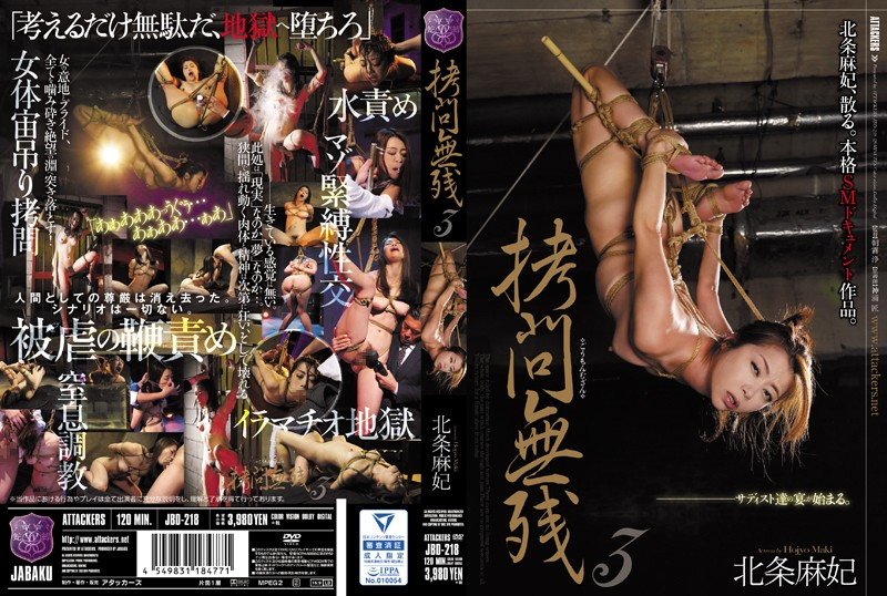 JBD-218 - Houjou Maki featured actress bdsm bondage